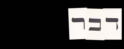 Meaning of DABAR in Hebrew is Word or God's Orderly Arrangement