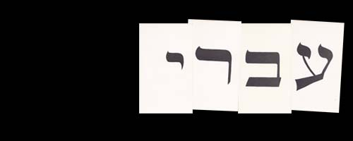 Hebrew word IVREE means to become hebrew. To become hebrew means to cross over.